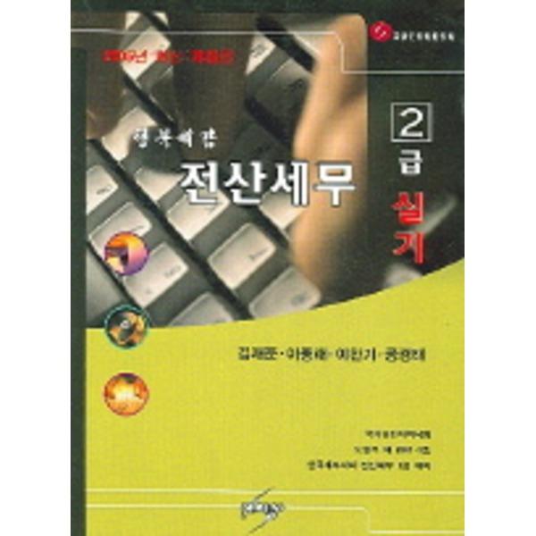 세학사 전산세무 2급 실기