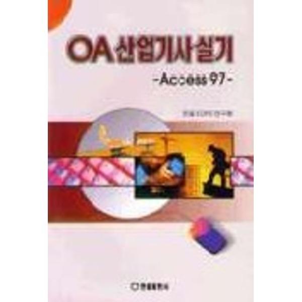 한올출판사 OA 산업기사 실기 ACCESS 97