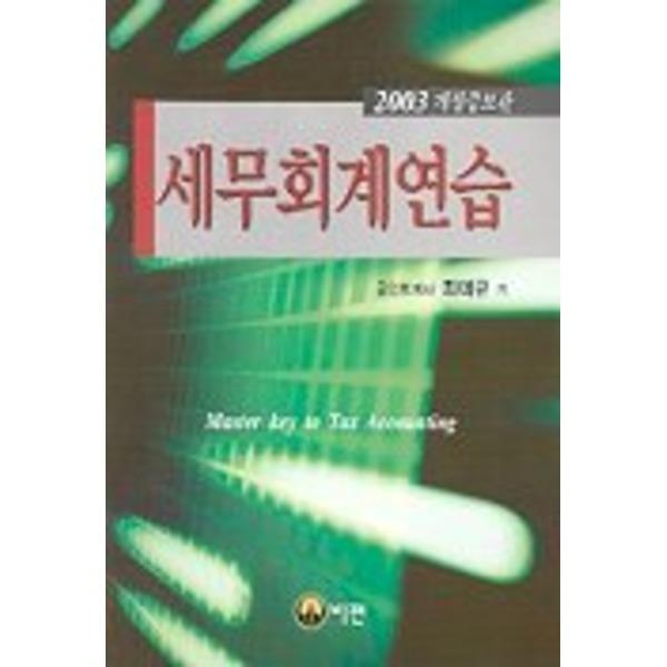 비젼(송정호) 세무회계연습(2003)