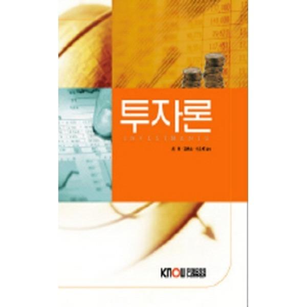한국방송통신대학교 교과서 투자론 (워크북 미포함)