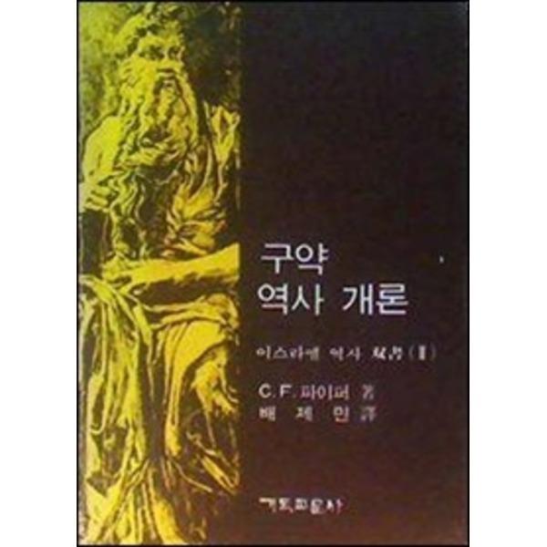 기독교문사 구약 역사 개론 - 이스라엘 역사 2