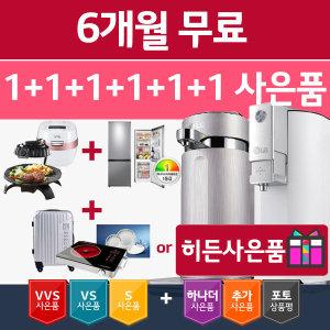 LG정수기렌탈 6종사은품or히든+하나더+포토사은품증정