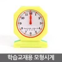 교재용 모형 시계/시간학습/공부/교육/학습완구