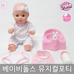 베이비돌스뮤지컬포티 16143 아기인형 베렝구어st