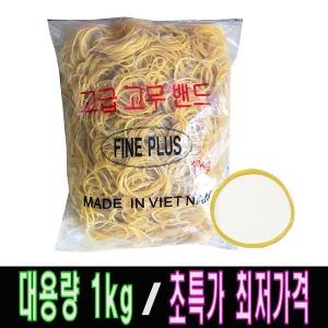 고무밴드 (정1kg)/대용량/일회용/고무줄/노란 고무줄