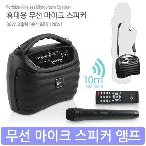 Coms 무선마이크 앰프 스피커 KY201/강의/행사/노래방