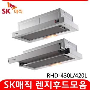 (본사공식대리점) SK매직 주방 후드 RHD-430L/420L