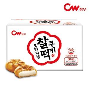 청우 찰떡쿠키 오리지널 60개입/1290g/1box/찰떡파이 - 상품 이미지