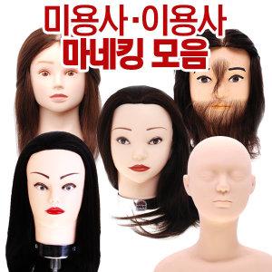 천혜사 국가고시용 통가발 미용사 이용사 피부 마네킹