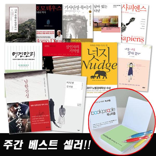 사은품증정) 인기도서 모음 - 남아있는 나날/82년생 김지영/명견만리/남한산성/호모데우스/주진우