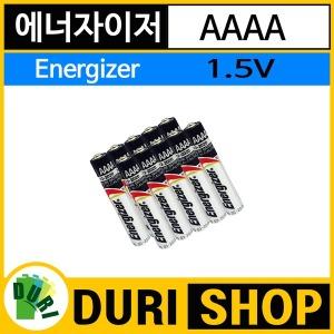 에너자이저 알카라인 AAAA 10알/레이저포인터 배터리/