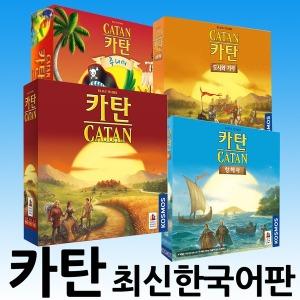 무료배송 카탄/도시와기사/항해사/주니어/확장