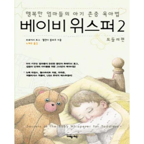 세종서적 베이비 위스퍼 2 (행복한 엄마들의 아기 존중 육아법) (CD없음)