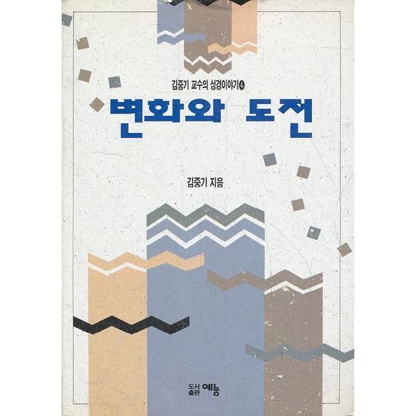 예능 변화와 도전 (김중기 교수의 성경이야기 4 )