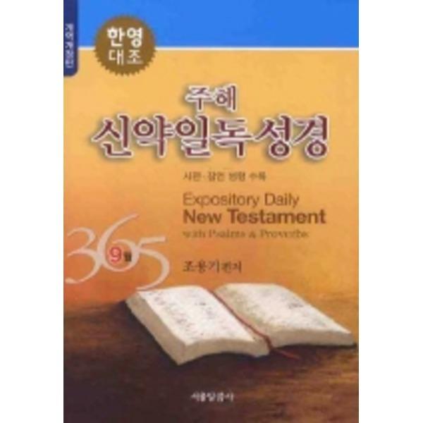 서울말씀사 주해신약일독성경 9월(개역판)(한영대조)(개정판)(포켓북(문고판))
