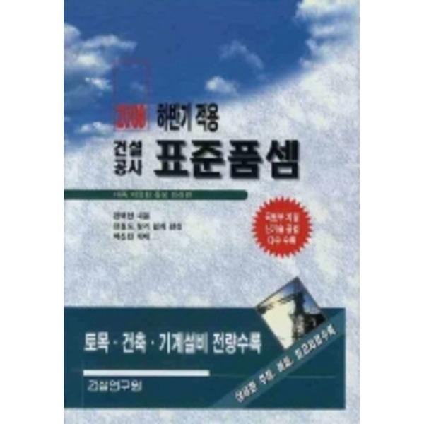 건설연구원 건설공사 표준품셈 2008 하반기적용 (양장본)