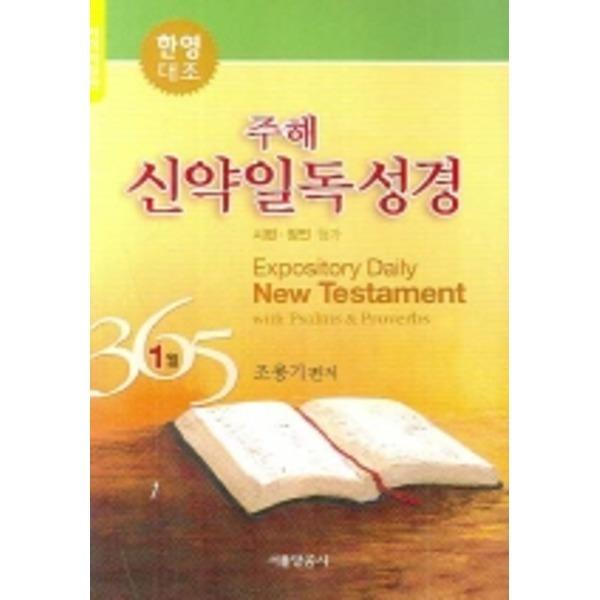 서울말씀사 신약일독성경 1월(한영대조)(개역개정판)(포켓북(문고판))
