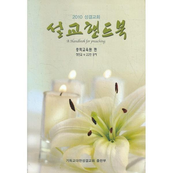 기독교대한성결교회 출판부 2010성결교회 설교핸드북