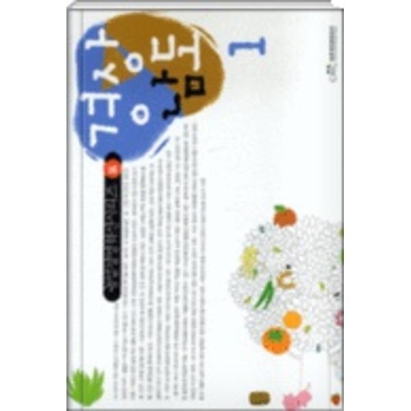 농촌정보문화센터 경상남도 1 ( 농업경영혁신시리즈 8)