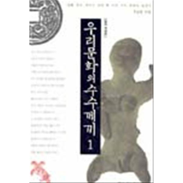 한겨레신문사 우리문화의 수수께끼 1 (년도바코드중복)