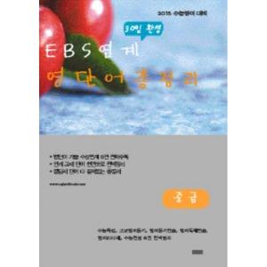 명진아트 EBS 연계 영단어 총정리 (중급) (2015 수능영어 대비)