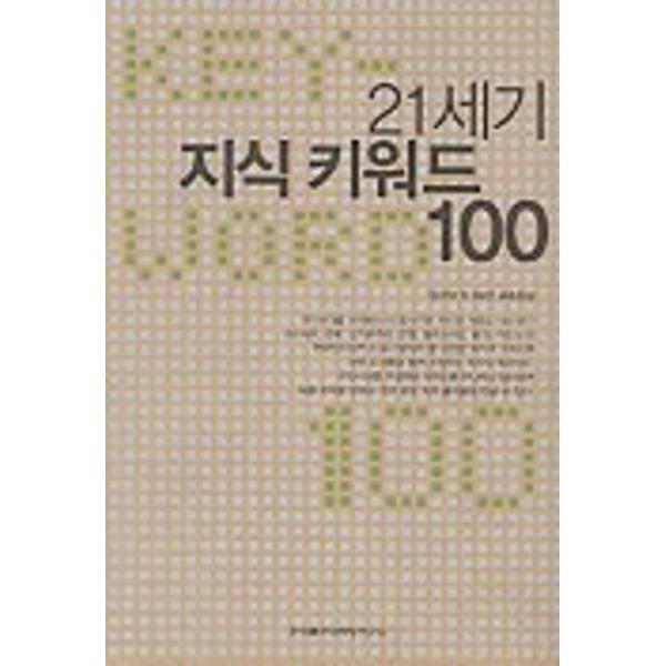 한국출판마케팅연구소 21세기 지식 키워드 100