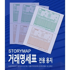 STORYMAP 거래명세표   세금계산서 용지+프로그램무료