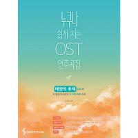누구나 쉽게 치는 OST 연주곡집  삼호뮤직   조희순