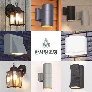 한사랑조명/조명/LED/벽등/실외등/인테리어