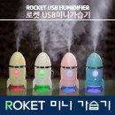 로켓/ROCKET/미니/가습기/USB/휴대용/무드등/저소음