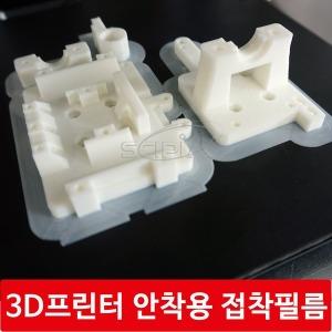 A09 3D프린터 접착필름 히팅배드 안착 마스킹 테이프