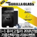 강화유리필름 풀커버 갤럭시노트8 S8+ 아이폰X 8 V30