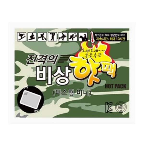 손난로 핫팩 파스형 미니 도매 판촉 홍보 20g 1609370