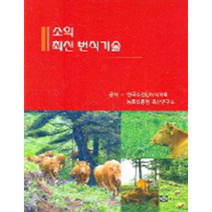 소의최신번식기술  월드사이언스   한국수정란이식학회외