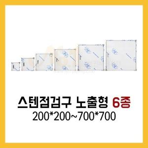 넘버원/스텐점검구 노출형 6종/200~700/점검구/배전판