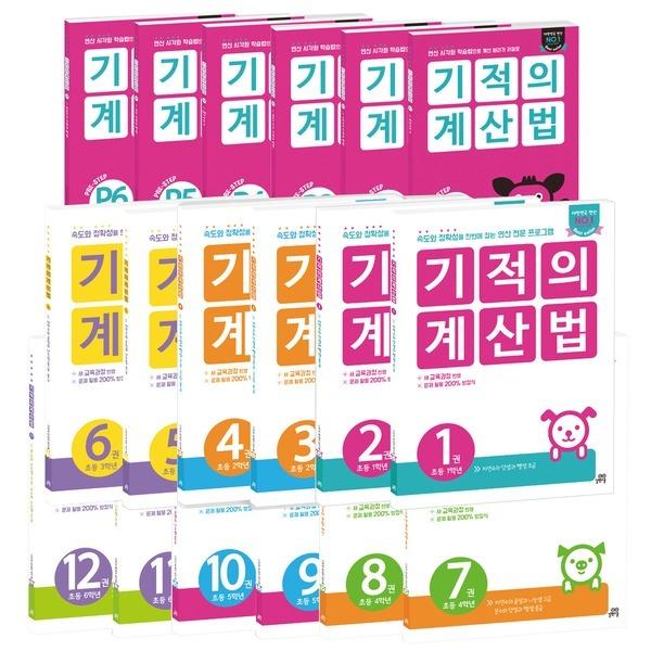 기적의 계산법 세트 할인. 초등 수학 연산문제집. 길벗스쿨. 유아 초등용 기적의 계산법.