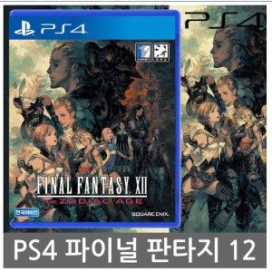 (PS4) 파이널판타지12 조디악 한글 정식발매 중고제품