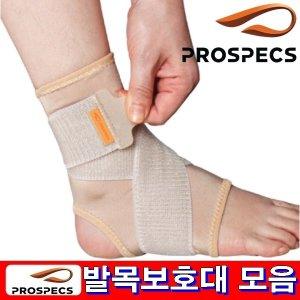 프로스펙스 발목보호대 모음