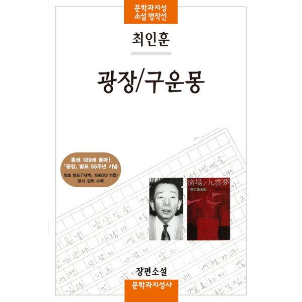 광장/ 구운몽  문학과지성사   최인훈