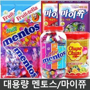 대용량 멘토스/후르츠델라/캔디/사탕/마이쮸/츄파춥스