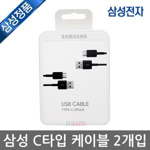 삼성정품 갤럭시S9/S8/노트9/8 C타입고속케이블(2pcs)