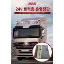트럭용/24v실리콘 전기장판/원난방