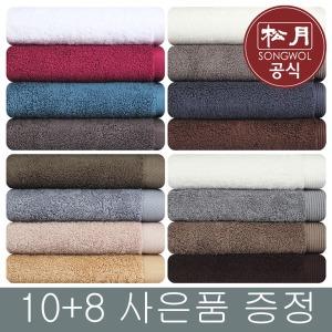 송월호텔수건 23종 10+사은품 8장 증정 인쇄포장무료