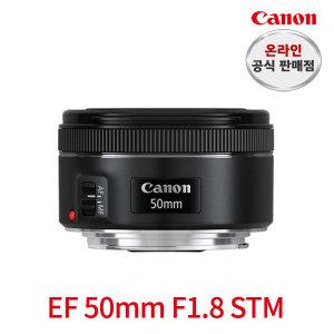 (캐논총판)EF 50mm F1.8 STM /신형국민렌즈