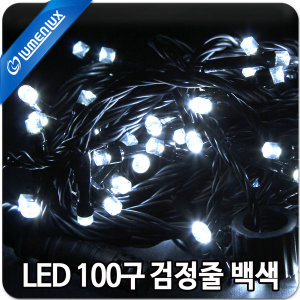 LED 100구 검정줄 백색/꼬마전구  트리전구/전원선별매