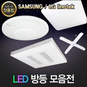 LED시스템/방등/거실등/주방등/욕실등/조명/등기구