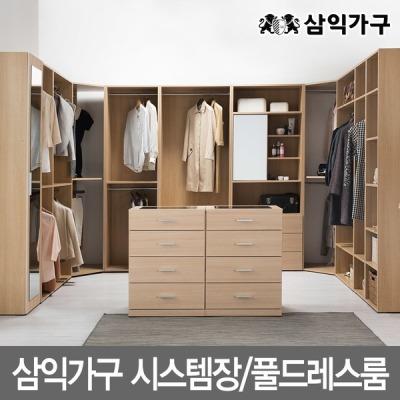 [삼익가구] 바이엘 드레스룸 풀세트/옷장/시스템장