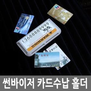 카드케이스 다용도카드홀더 차량수납 자동차수납 카드
