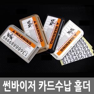 카드케이스 차량수납함 카드분실방지 톨게이트 명함