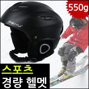 보드헬멧 스키헬멧 그랜드 스포츠 경량헬멧 안전모
